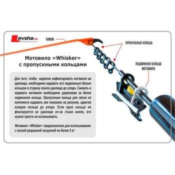 Мотовило Левша-НН Whisker 12см + пропускные кольца для лески